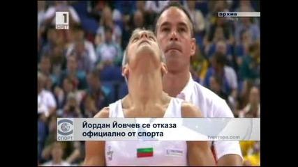 Йордан Йовчев се отказа официално от спорта