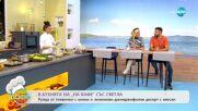 """Рецептите днес: Рулца от тиквички с киноа и лимоново-джинджифилов десерт с мюсли - """"На кафе"""""""