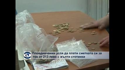 Пловдивчанин успя да  плати сметката си за ток от 213 лева с жълти стотинки