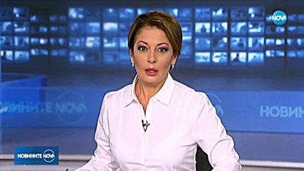Новините на NOVA (20.09.2019 - централна емисия)