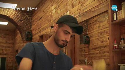"""Ничия земя"": България през чуждите очи (10.07.2021)"