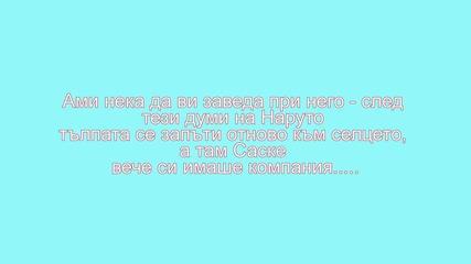 Средновековни приключения (naruto fik) Глава 4 Част 1