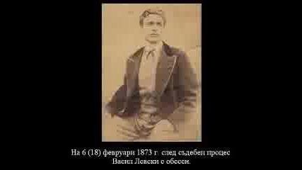 Васил Левски - Залавянето