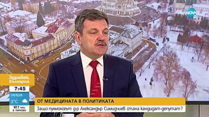 Защо пулмологът д-р Александър Симидчиев стана кандидат-депутат?