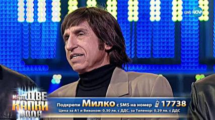 Милко Калайджиев като Владимир Висоцки - ''Мурка'' | Като две капки вода