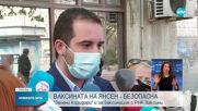 """Кунчев: Ваксината на """"Янсен"""" ще се използва без ограничения"""