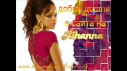 Rihanna Is The Best