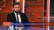 България и Планът за възстановяване и устойчивост на ЕС