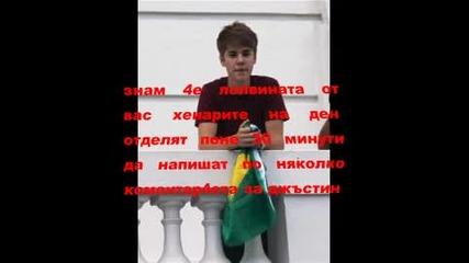 Justin Bieber - Оо Колко сте просто Хейтарите