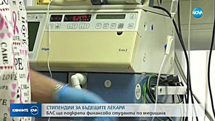 Българският лекарски съюз подкрепя студенти по медицина