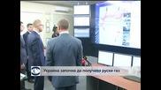 Украйна започна да тегли руски природен газ
