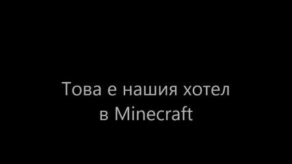 Як хотел в Minecraft