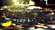 Алексей Брянцев - Я буду рядом - Превод