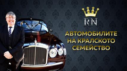 Автомобилите на кралското семейство