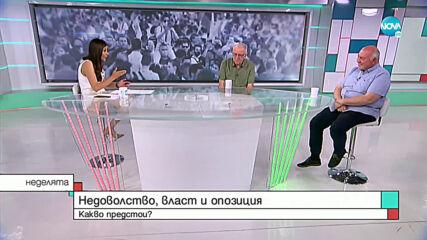 Социолог: Следващите месеци ще бъдат тест за българите