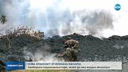 Нова опасност от вулкана Килауеа