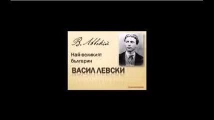 137 години от обесването на Най - великия Българин - Васил Иванов Кунчев - Левски !