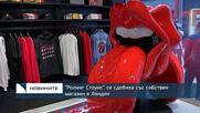 """""""Ролинг Стоунс"""" се сдобиха със собствен фенски магазин в Лондон"""