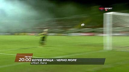 Ботев Враца - Черно море на 23 април, петък от 20.00 ч. по DIEMA SPORT