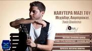 Яко! Гръцко 2013! Mixalis Lamprakis - Kalitera Mazi Tou