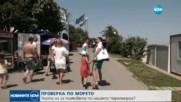 Чисти ли са плажовете по Черноморието?