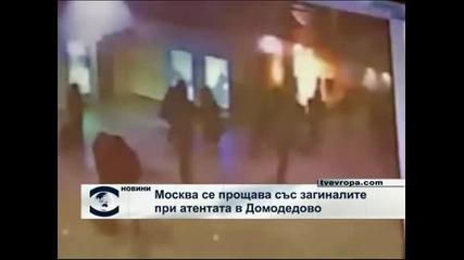 Погребват загиналите при атентата на летище Домодедово