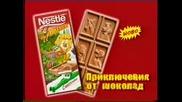 Реклама На Nestle Adventure