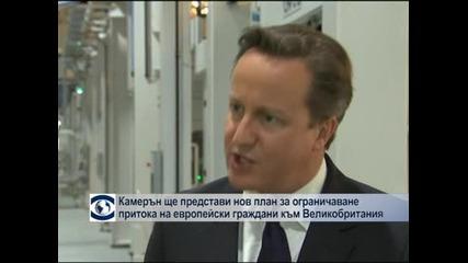 Камерън ще представи нов план за ограничаване притока на европейски граждани към Великобритания