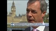 Партията на независимостта първа в нагласите на британците за предстоящите евроизбори