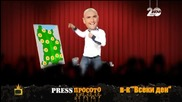 Прес просото 5 - Господари на ефира (16.01.2015)