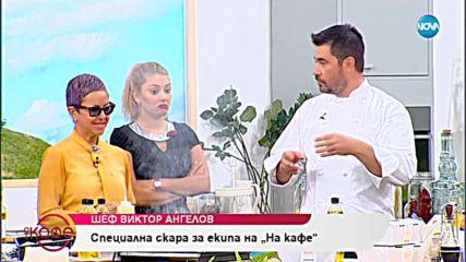 """На кафе"" с шеф Виктор Ангелов"