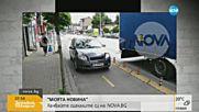 """В """"Моята новина"""": Кофи за боклук върху паркоместа за инвалиди"""