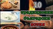 10 Традиционни български ястия