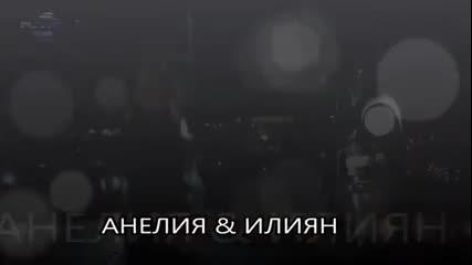 Anelia & Ilian - Vsichko Vzemi / Coming Soon