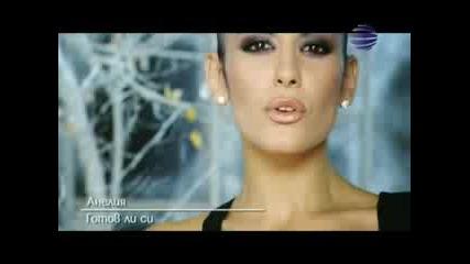 Анелия - Готов ли си? 2009