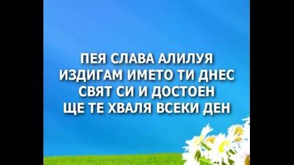 Шалом Ловеч - Аз ще пея на Теб
