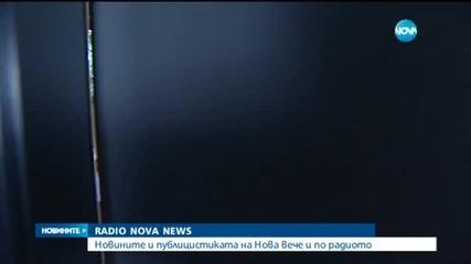 Новините на Нова - вече и по радиото!