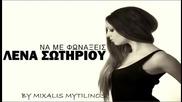 Повикай ме - превод - Na Me Fonakseis - Lena Sotiriou 2013