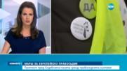 МАРШ ЗА ЕВРОПЕЙСКО ПРАВОСЪДИЕ: Протест срещу съдебната система