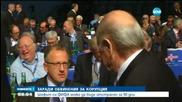 Отстранен ли е Сеп Блатер от ФИФА?