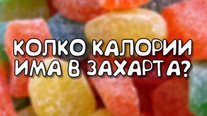 Колко калории има в захарта?