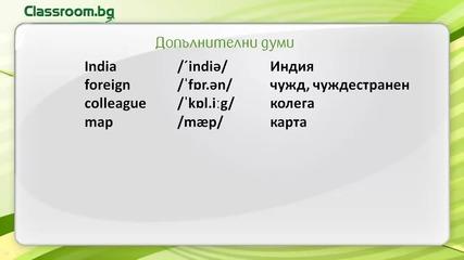 Онлайн Курс А1.1, Урок 5 -- Countries (държави), нови думи