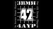 42 - като куршумите (много Силна Песен)