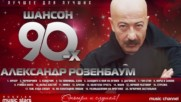 Шансон 90-х Александр Розенбаум - Золотые Хиты Десятилетия