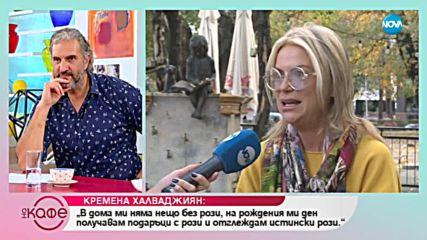 Кремена Халваджиян: Некоректното поведение ме побърква - На кафе (12.11.2018)