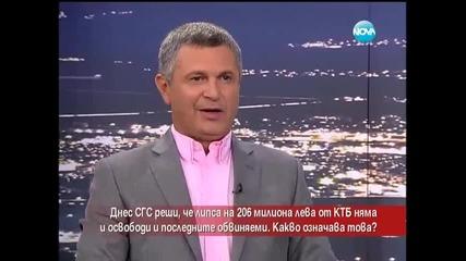Днес съдът реши, че липса на 206 милиона лева от КТБ няма - Часът на Милен Цветков