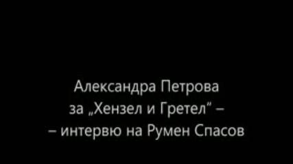 Александра Петрова за Хензел и Гретел - интервю на Румен Спасов