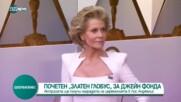 """Джейн Фонда със """"Златен Глобус"""" за принос към киноиндустрията"""