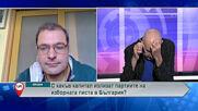 С какъв капитал излизат партиите на изборната писта в България?