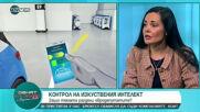Д-р Мариана Тодорова: COVID-19 даде тласък на роботизацията и дигитализацията